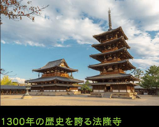 1300年の歴史を誇る法隆寺