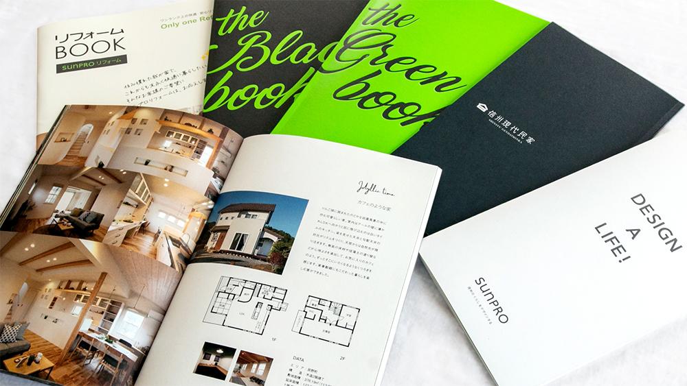 デザイン住宅を数多く手がけるサンプロの人気カタログを無料プレゼント