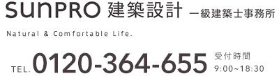 サンプロ建築設計 一級建築士事務所 Natural & Comfoatable Life. TEL.0120-364-655 受付時間/9:00〜18:30