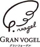 グラン・フォーゲル