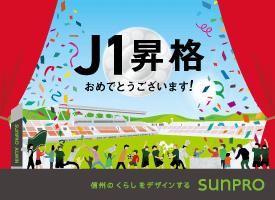 松本山雅FC、J2リーグ優勝J1昇格おめでとうございます