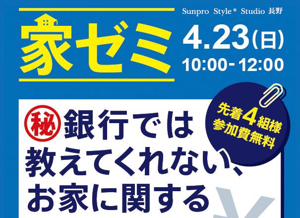 4/23(日)長野市にて家ゼミ開催!