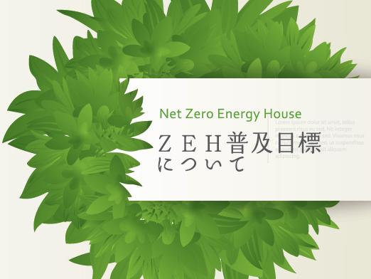 2020年度までのZEHの普及目標の設定について
