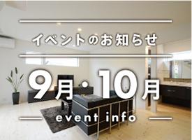 9・10月開催のイベントのお知らせ