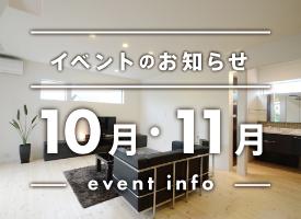 10・11月開催のイベントのお知らせ