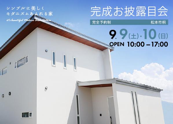 【予約定員になりました】9/9(土)、10(日)松本市桐にて完成お披露目会を行います