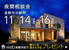 夜間相談会「隙間時間を活用!デザイン住宅無料相談」