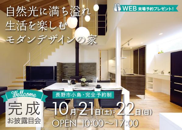 10/21(土)、22(日)長野市小島にて完成お披露目会を行います