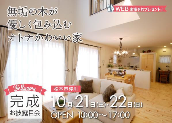10/21(土)、22(日)松本市梓川にて完成お披露目会を行います