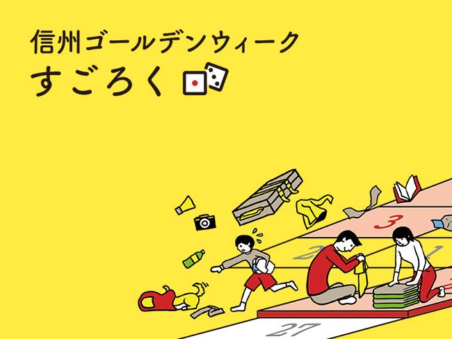 【信濃毎日新聞 広告連動企画】信州ゴールデンウィークすごろく!