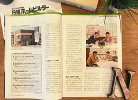 「日経ホームビルダー」にサンプロの取り組みが紹介されました。