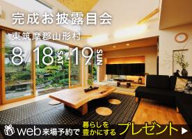 完成お披露目会開催 「信州の四季を心地よく / 松本平を望む和みの家」