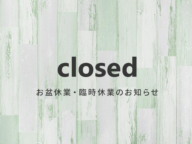 お盆休業・臨時休業のお知らせ