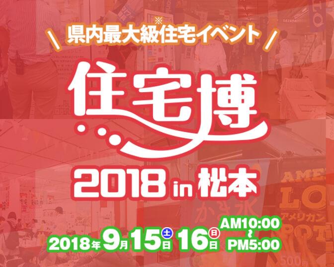 【秋の大規模住宅イベント開催】住宅博2018 in松本 @めいてつショーホール
