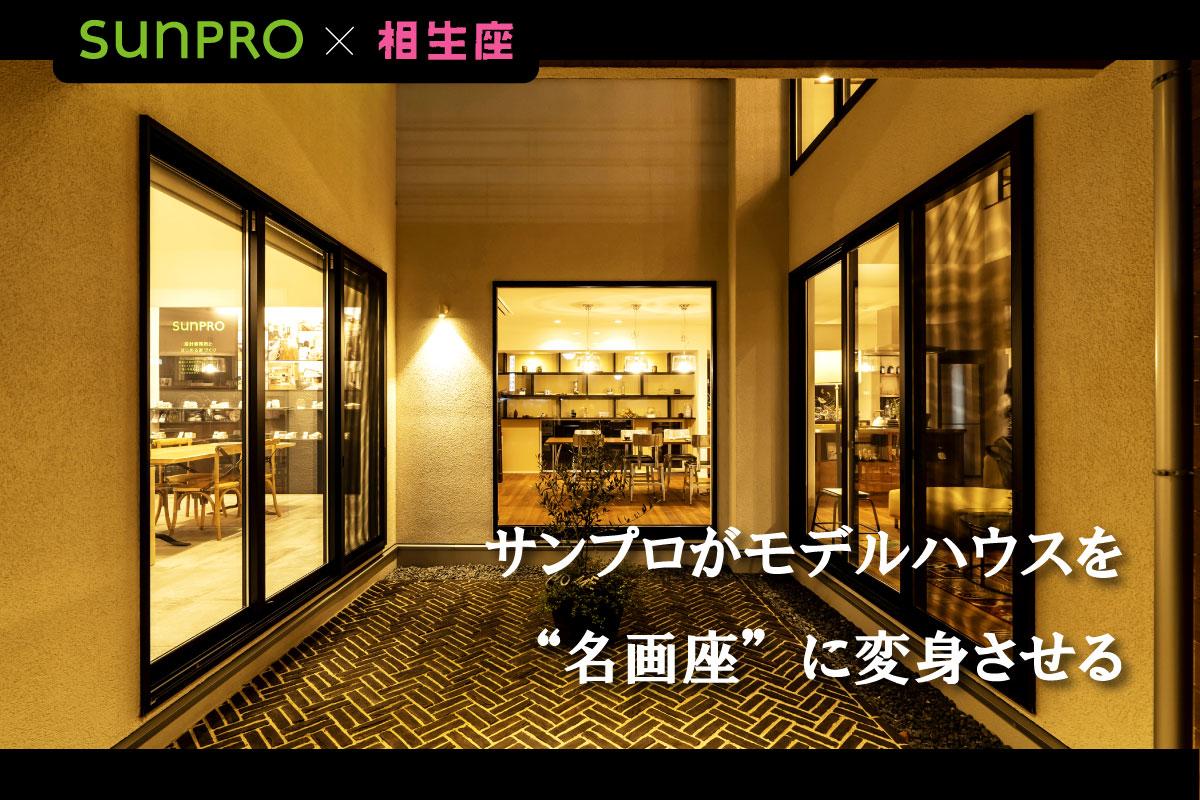 「名画座 サンプロキシー」がクリスマス期間限定でオープン!