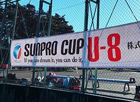 第6回サッカー大会、U8サンプロカップを開催します