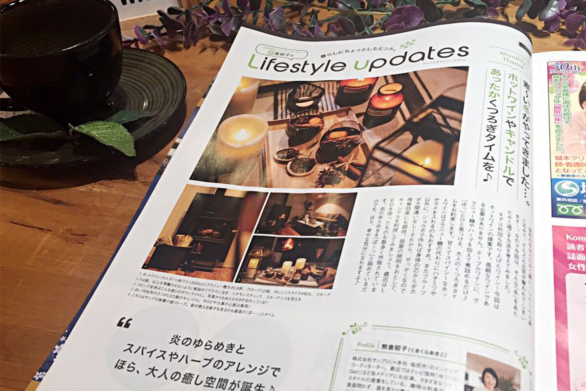 月刊誌「Komachi」2月号に掲載されました