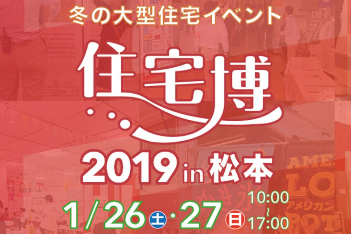 【冬の大規模住宅イベント開催】住宅博2019 in松本 @めいてつショーホール