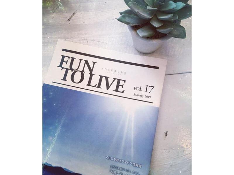 「FUN TO LIVE」vol.17ができました。