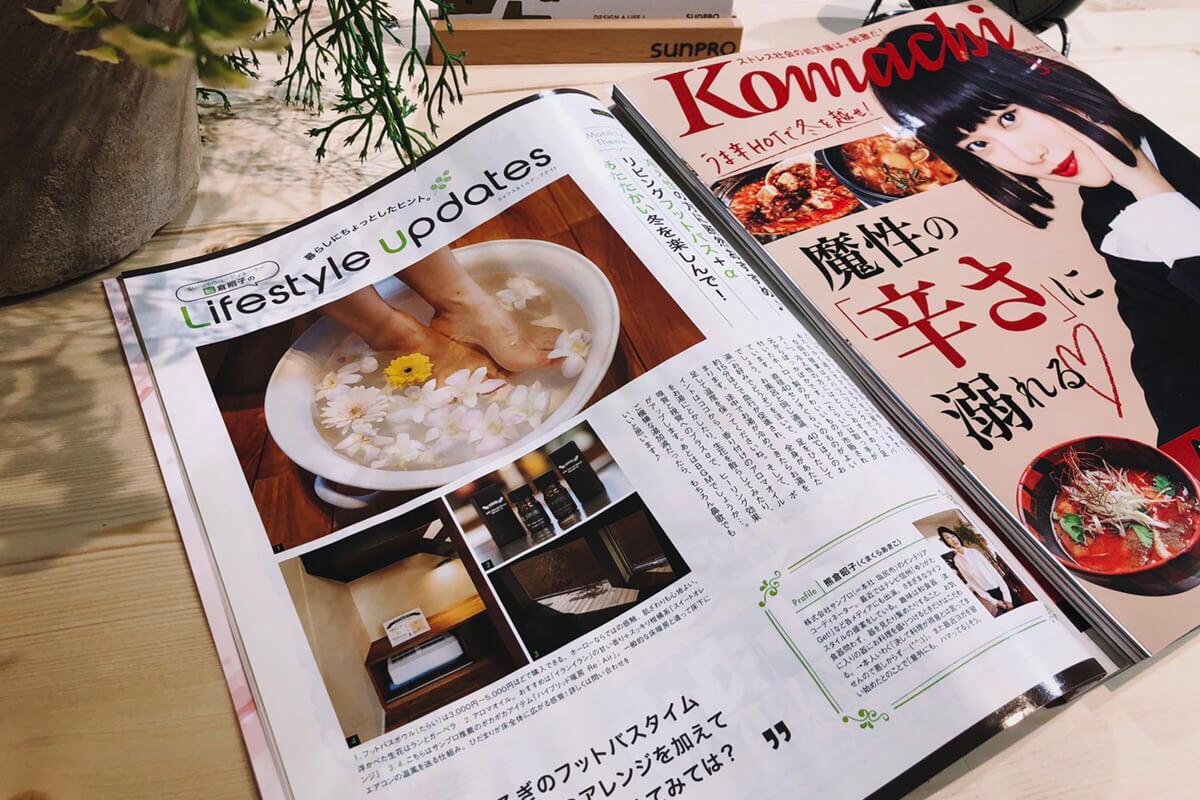 月刊誌「Komachi」3月号に掲載されました