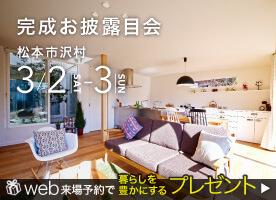 リノベーションお披露目会開催「二世帯が心地よく暮らす家」