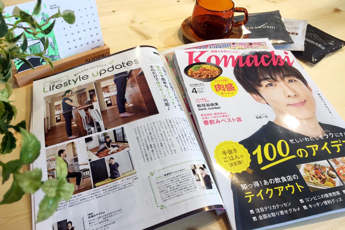 月刊誌「Komachi」4月号に掲載されました