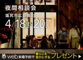 夜間相談会「隙間時間を活用!デザイン住宅無料相談 in 塩尻市広丘」