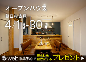 リノベーション オープンハウス「趣味を凝らしたくらしを楽しむ家」