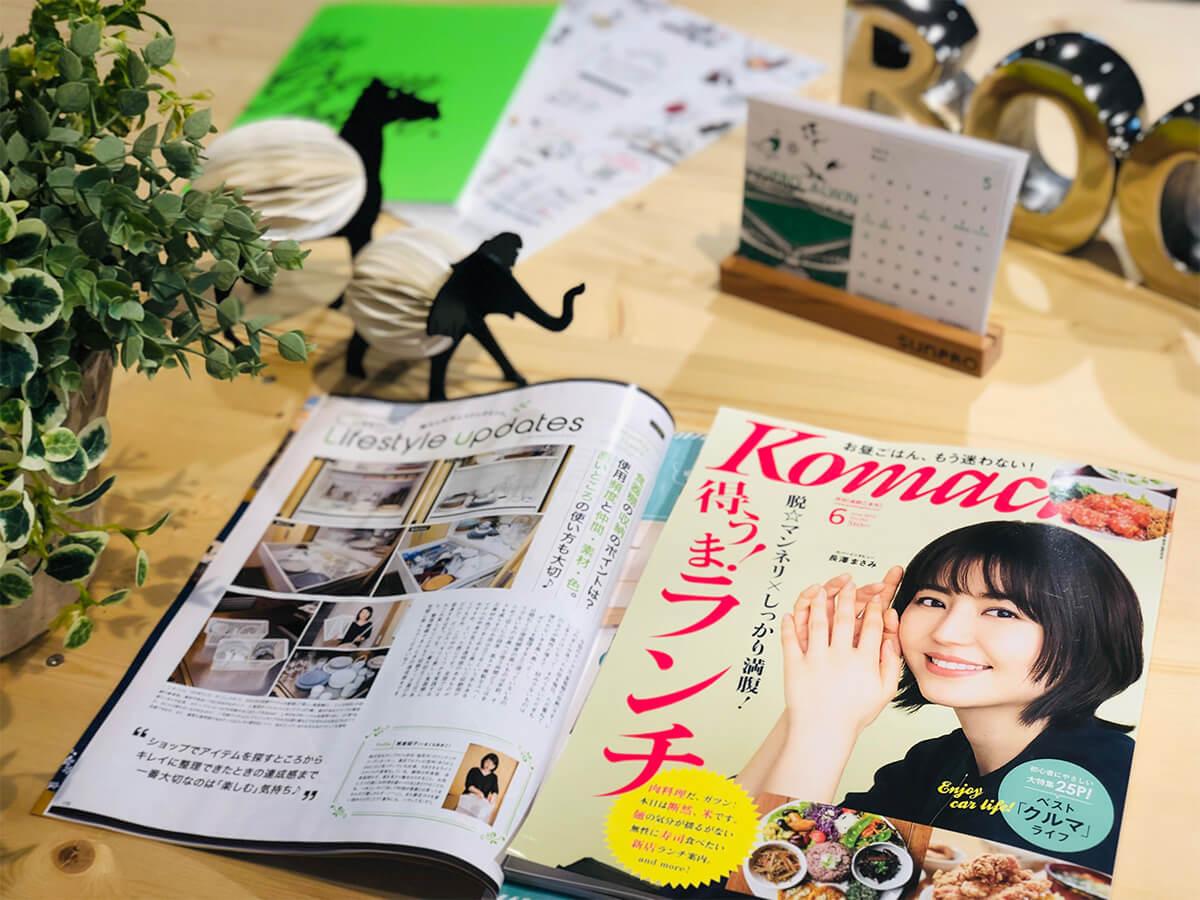 月刊誌「Komachi」6月号に掲載されました