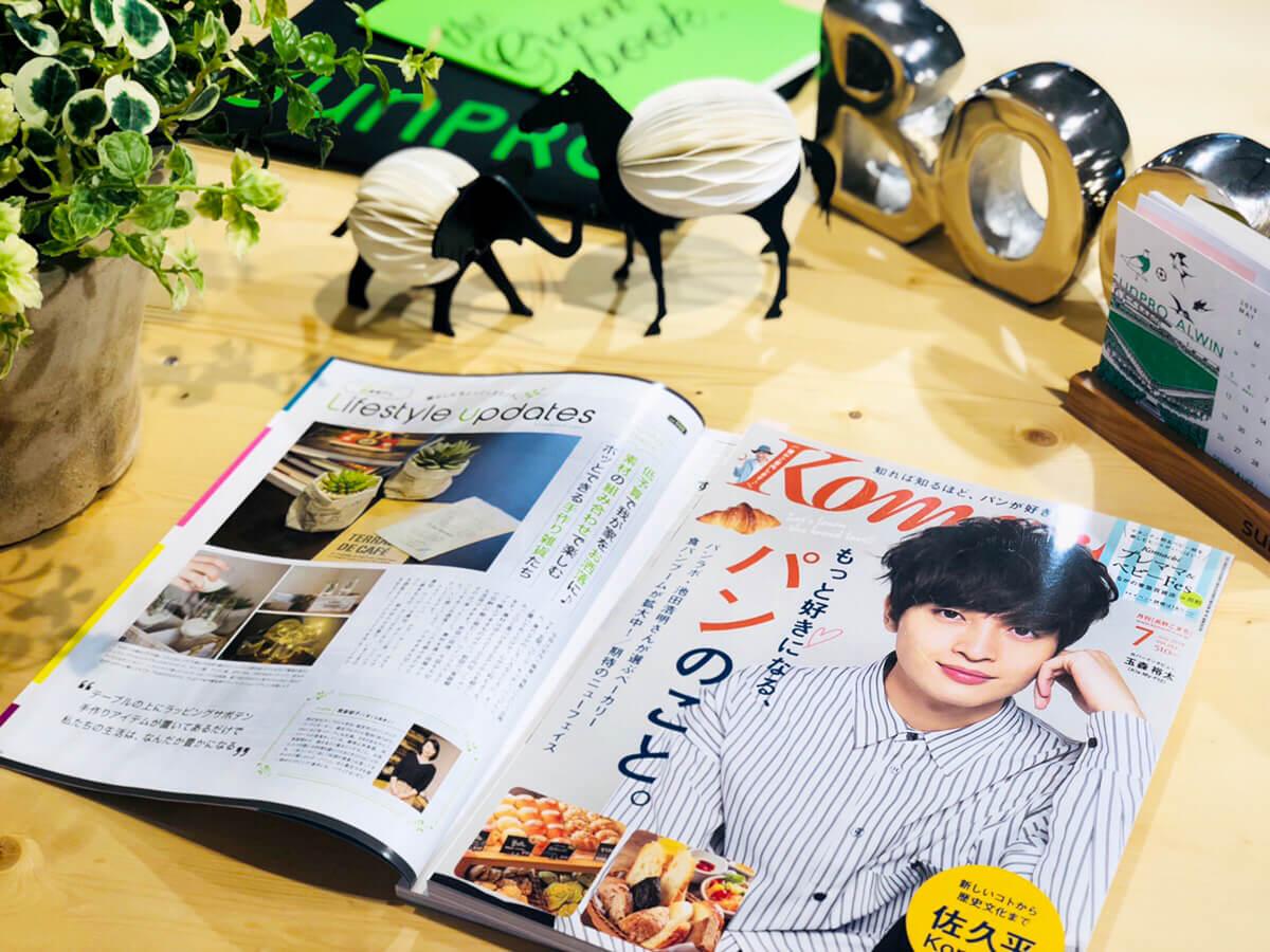月刊誌「Komachi」7月号に掲載されました