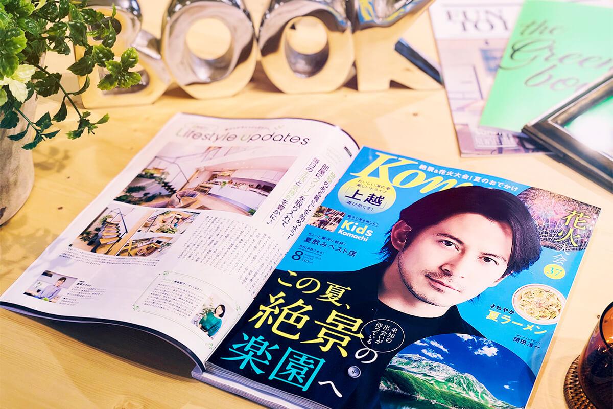 好評連載中! 月刊誌「Komachi」8月号に掲載されました