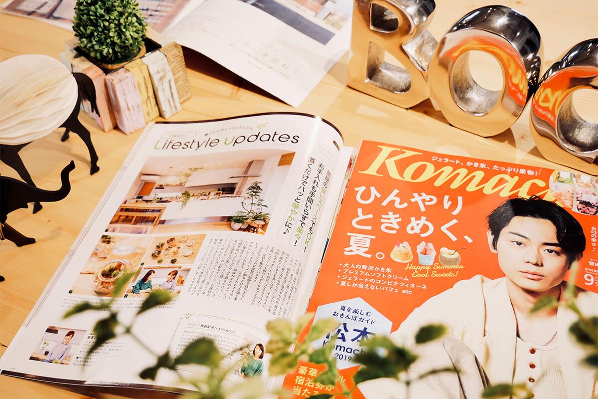 人気連載中! 月刊誌「Komachi」9月号に掲載されました