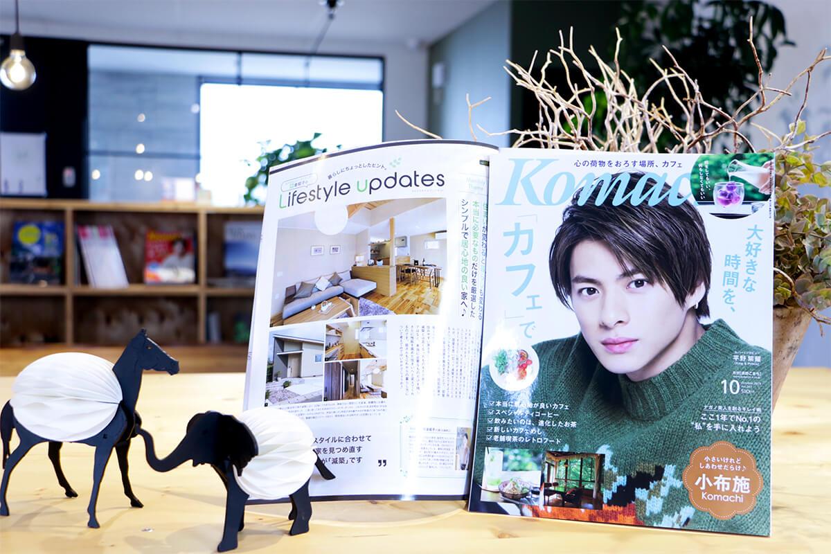 好評連載! 月刊誌「Komachi」10月号に掲載されました