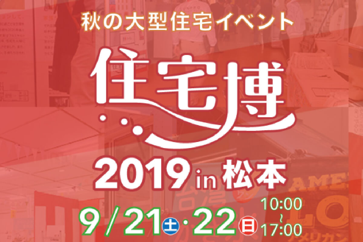 【秋の大規模住宅イベント開催】住宅博2019 in松本 @めいてつショーホール