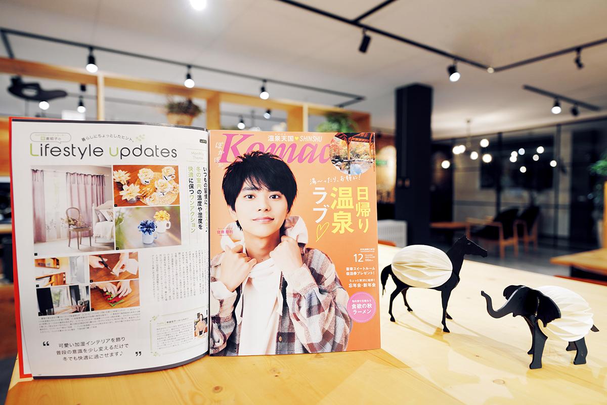 月刊誌「Komachi」12月号に掲載されました