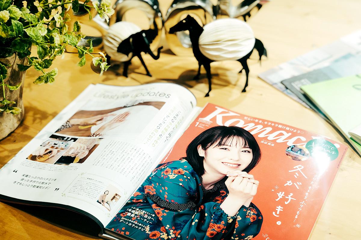 月刊誌「Komachi」1月号に掲載されました