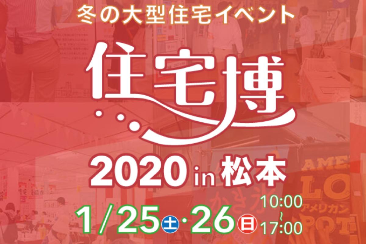 冬の大型住宅イベント「住宅博2020 in 松本」開催!
